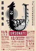 圖片:台灣國際即興音樂節-《原始奏鳴曲》亞普•布隆克與台灣音樂家專場音樂會