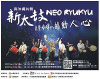 圖片:與沖繩共舞-新太鼓