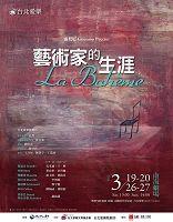 浦契尼歌劇《藝術家的生涯》