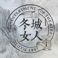 中國文化大學戲劇學系第51屆三年級學年公演《冬城女人》