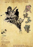 圖片:2016中國文化大學中國戲劇學系第41屆畢業公演「戲謔三響」─《狼來了》、《打杠子》、《倒長城》