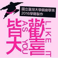 圖片:國立臺灣大學戲劇學系2016學期製作《皆大歡喜》