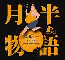 圖片:愛樂劇工廠—《月半物語》 健康瘦身輕音樂劇