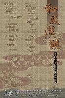 圖片:和風漢韻—日本書道學習聯展