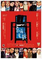 圖片:2017中國文化大學中國戲劇學系第42屆畢業公演「京廂有戲」