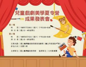 兒童戲劇美學夏令營成果發表-惱人的薑餅男孩