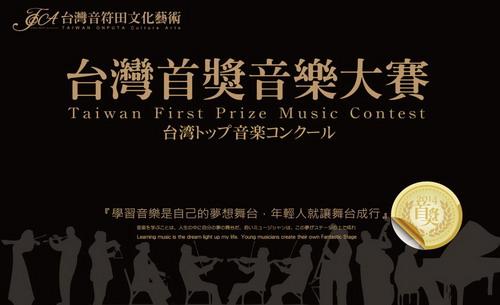 圖片:台灣首獎音樂大賽
