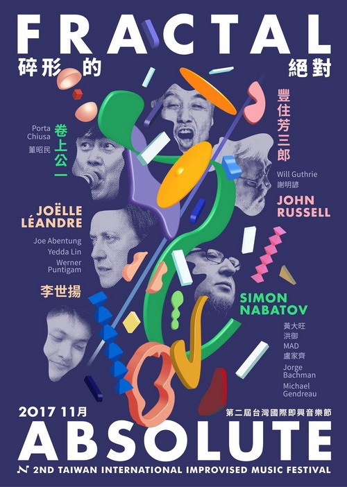 2nd Taiwan International Improvised Music Festival- The Fractal Photo
