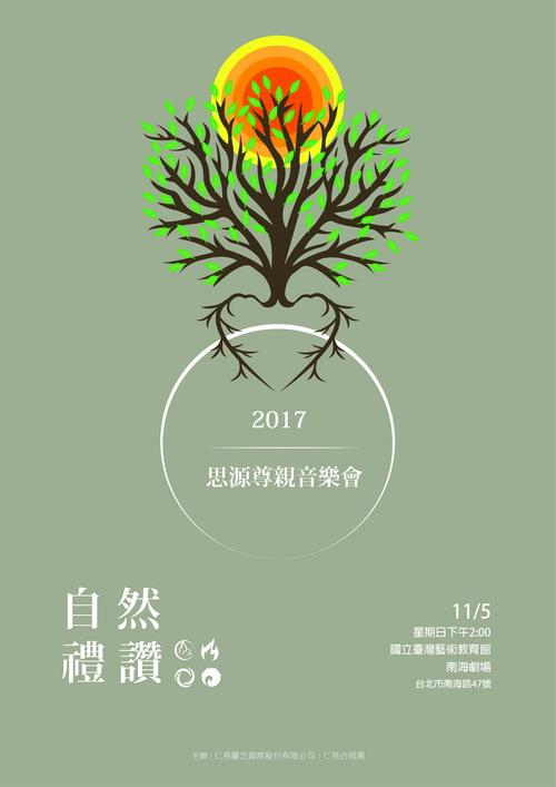 第十七屆【思源尊親】自然禮讚音樂會