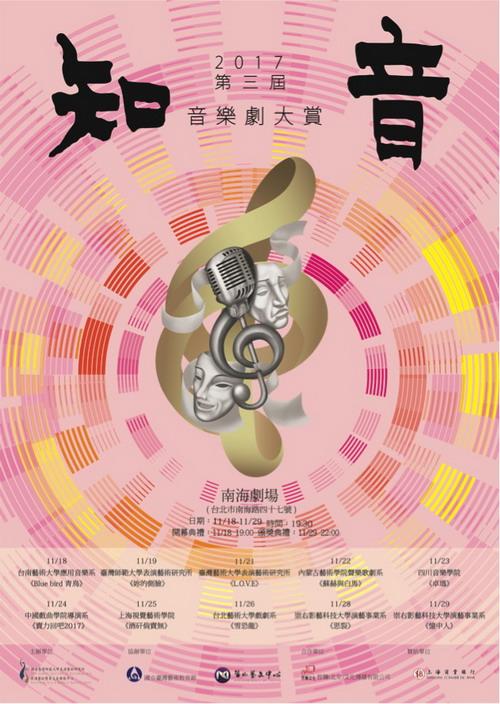 2017年第三屆知音音樂劇大賞