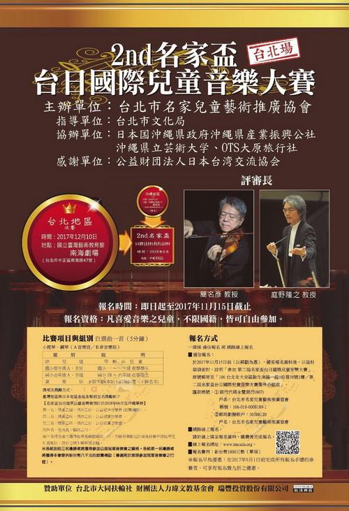 2nd名家盃台日國際兒童音樂大賽