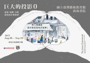 圖片:城市寓言與地方敘事I:巨大的投影o-建築.城鄉.空間.插畫設計藝術展