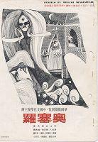 圖片:國立臺灣藝術教育館60週年館慶特展:打開南海劇場的《一口箱子》