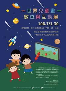 世界兒童畫-數位與互動展