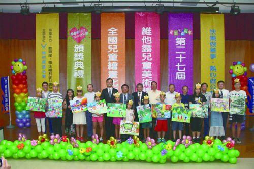 The 27th Vitalon Children's Art Award Winning exhibition Picture