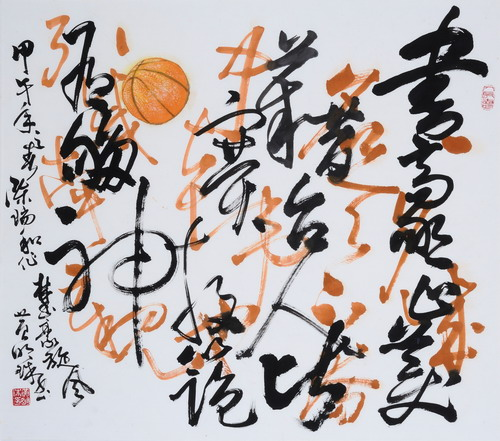 A Modern Chinese Calligraphy Exhibition by Huang Ming-Zhu