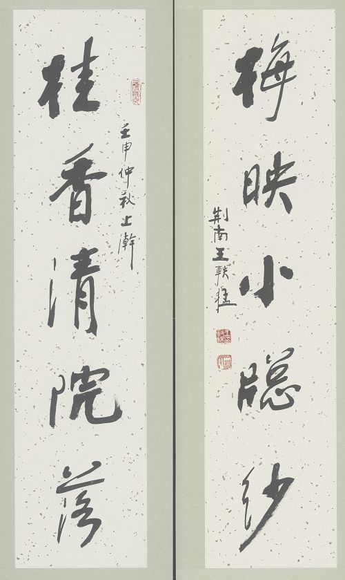 Wang Yi Meng Generational Classic Calligraphy Memorial Exhibition