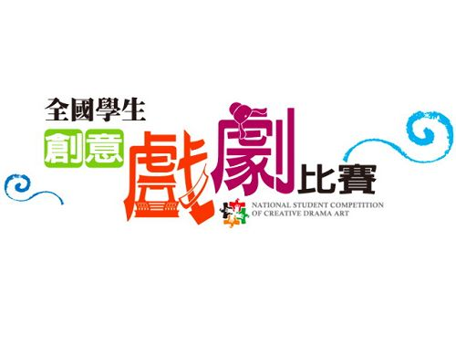 The promotion of drama for Taiwanese students in 2020