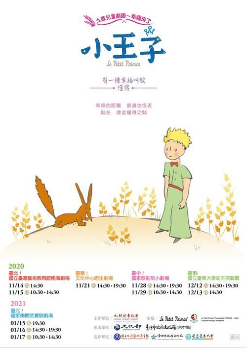 Song Song Song Children's & Puppet Theatre 《Le Petit Prince》