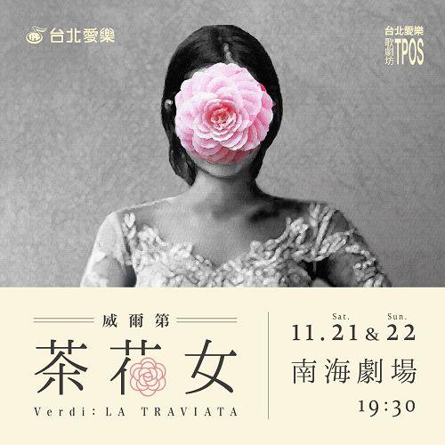威爾第《茶花女》歌劇選粹─台北愛樂歌劇坊