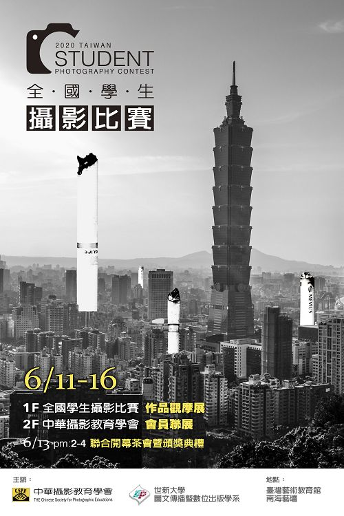 The 2020 Photography Exhibition by Members of the Chinese Society for Photographic Education and National Student Photography Competition