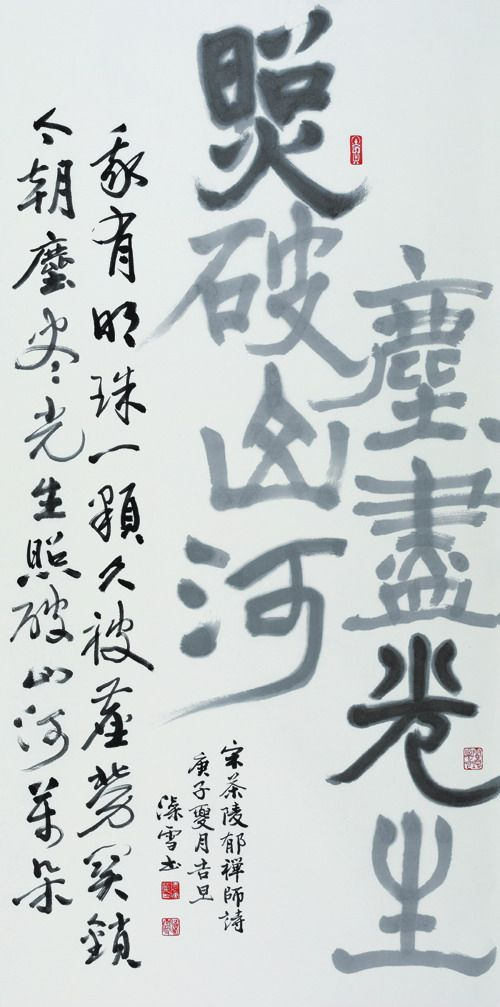 The 52nd Exhibition of Dan-Lu Calligraphy Society