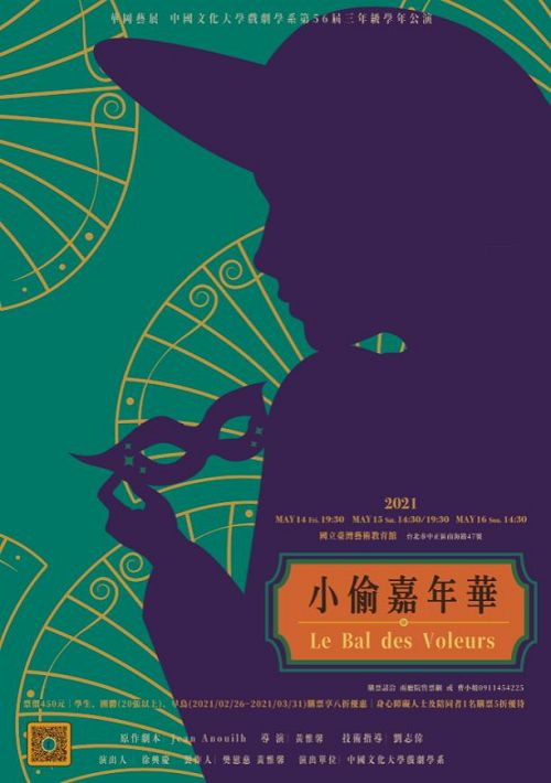Le Bal des Voleurs, the 56th Junior Performance, Department of Chinese Drama, Chinese Culture University