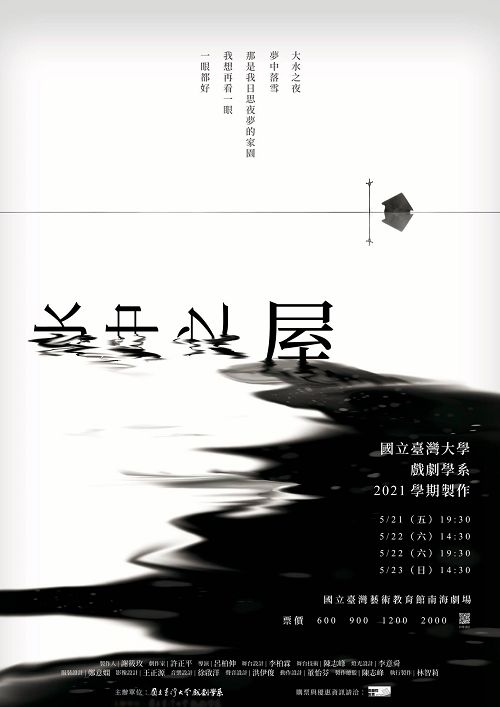 The House on the Water, Semester Production, Department of Drama and Theatre, National Taiwan University