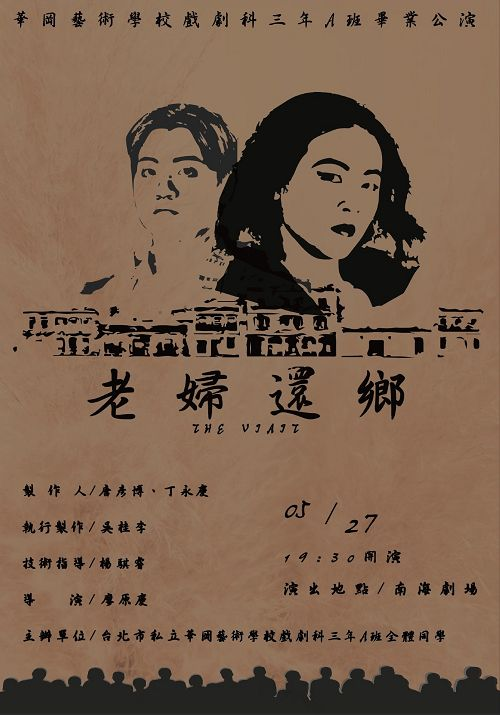 Der Besuch der alten damen,The 44th Drama of Department Graduation Performance, Taipei Hwa Kang Arts School