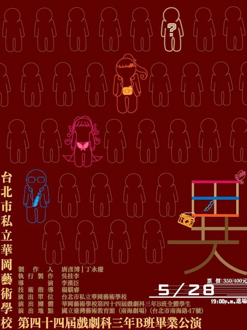 Different people, The 44th Drama of Department Graduation Performance, Taipei Hwa Kang Arts School