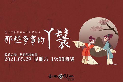 The 65th Performance, NTU Traditional Opera Club