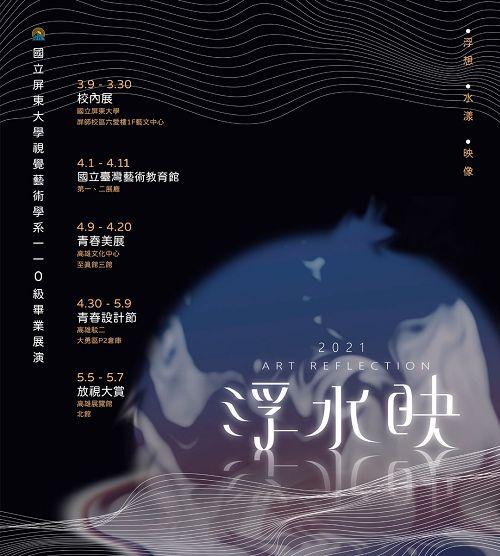 浮水映:國立屏東大學 視覺藝術學系110級畢業成果展