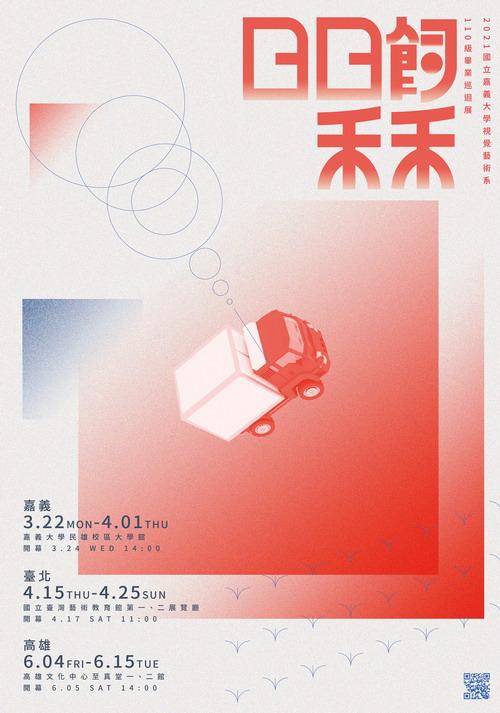 日日飼禾禾:國立嘉義大學視覺藝術系110級畢業展