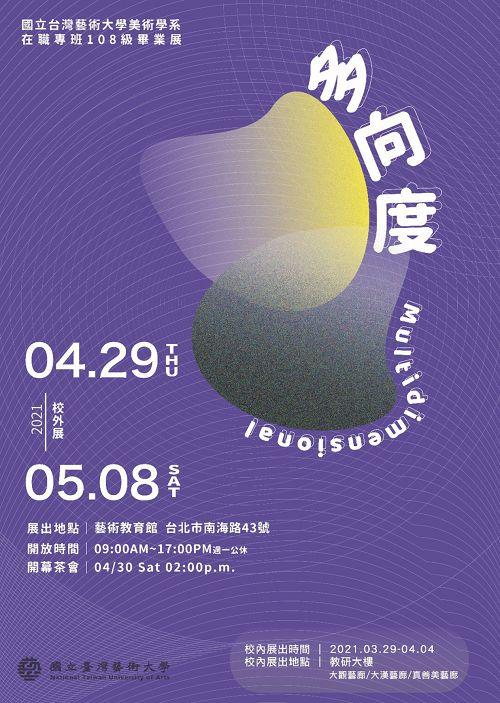 多向度:國立臺灣藝術大學108級在職專班美術系畢業展
