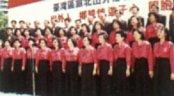 圖片:華江社區合唱團音樂演唱會
