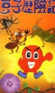 圖片:兒童劇-2003年度公演《豆子歷險記》