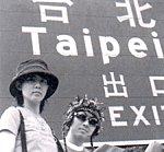 圖片:台北錯誤旅遊