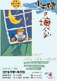 圖片:兒童劇-童話什錦面系列三-小天使學壞記