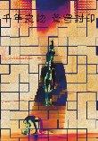 圖片:千年之吻—蒼穹封印