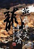 圖片:龍虎齊嘯燕飛沖天─國立台北大學國樂團96年度音樂會
