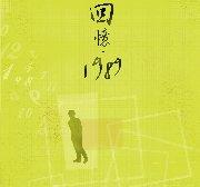 中國文化大學戲劇學系第42屆畢業公演《回憶˙1989》