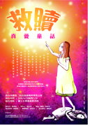 圖片:南海藝術季-台北高校戲劇之救贖