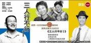 2008南海藝術季-小戲大作─《三人行不行Ⅰ》