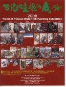 圖片:2008年台灣水墨趨向展