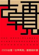 圖片:2009台灣「古早再見」創意設計展