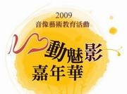 圖片:2009心動魅影嘉年華