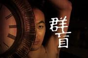 2009大學戲劇系聯展仲夏夜之show-群盲