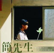 簡先生 南風劇場夏季巡演:向台灣文學家葉石濤致敬<延期演出>