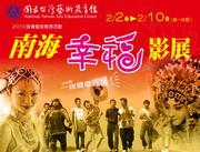 2010南海幸福影展