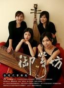 圖片:2010創藝52週:箏琴藝事